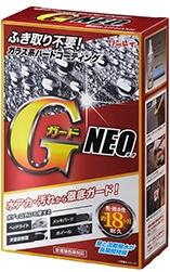 G_guard_neo